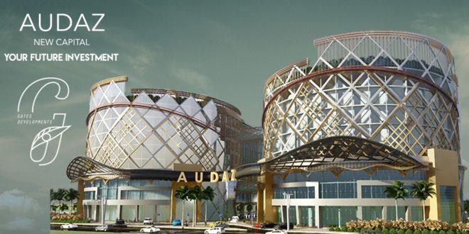 مول اوداز العاصمة الإدارية الجديدة
