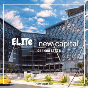 إيليت العاصمة الإدارية