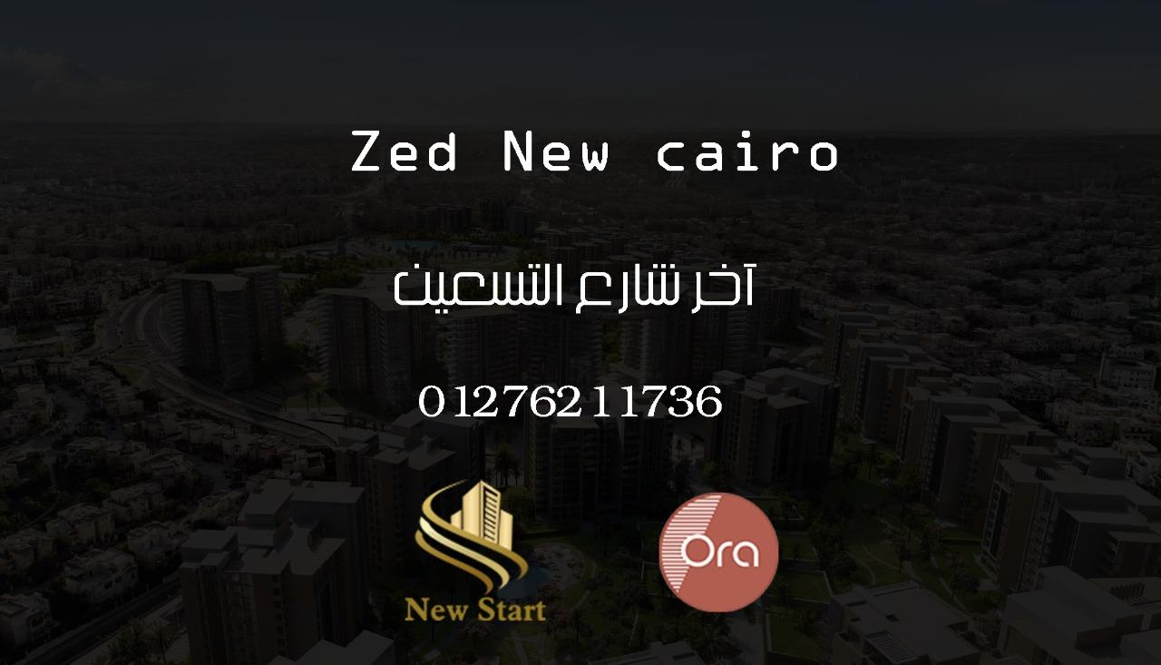 كمبوند زد ايست القاهرة الجديدة 2020 | Zed East New Cairo compound