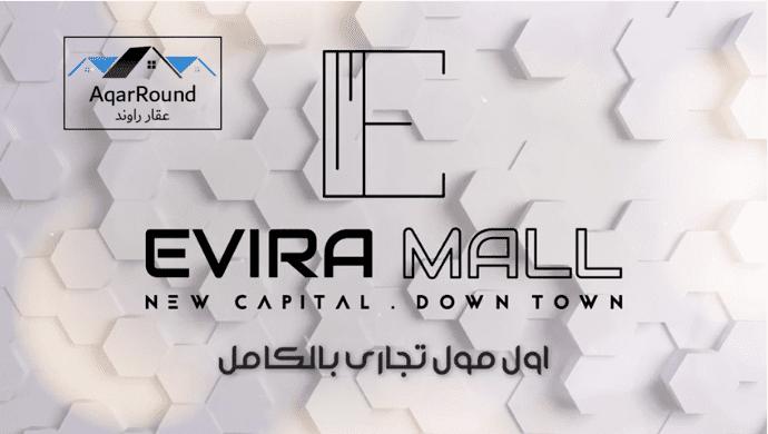 ايفيرا مول العاصمة الإدارية الجديدة Evira mall new capital