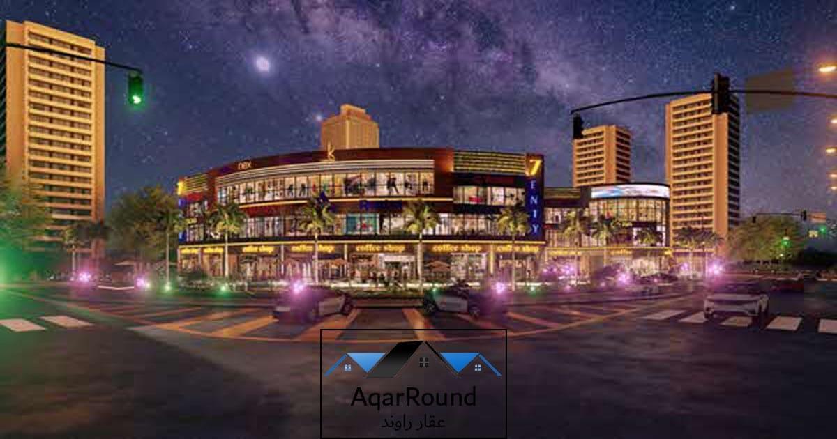 مشروع سيفنتي مول العاصمة الإدارية الجديدة Seventy Mall