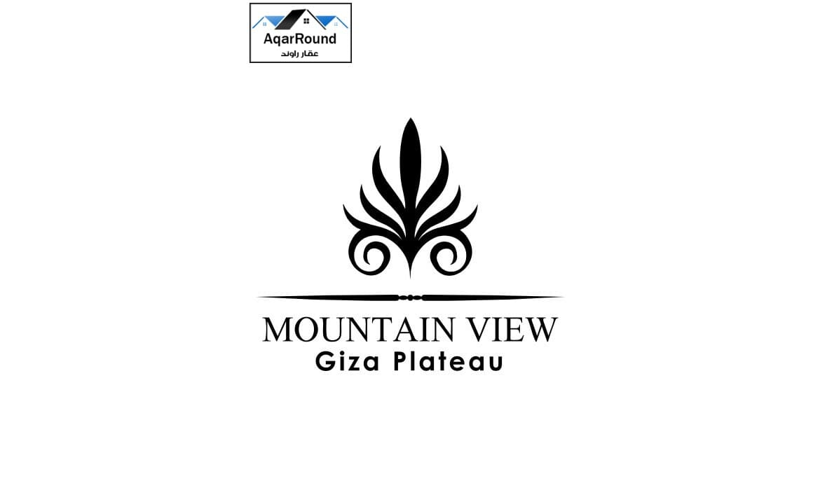 كمبوند ماونتن فيو جيزة بلاتوه 6 أكتوبر | 2020 Mountain View Giza Plateau compound