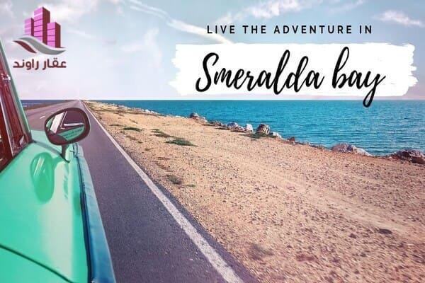 قرية ازميرالدا باي الساحل الشماليSmeralda Bay