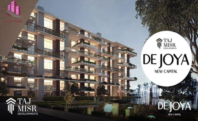 أسعار كمبوند دي جويا 3 العاصمة الإدارية DEJOYA NEW CAPITAL