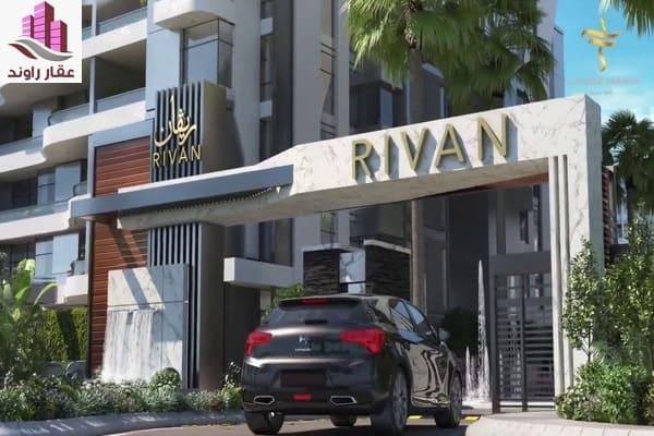 كمبوند ريفان العاصمة الإدارية الجديدة Rivan New Capital