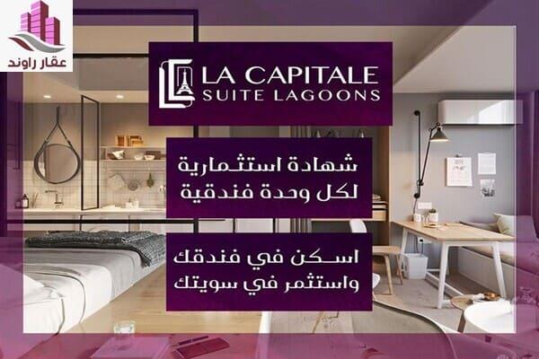كمبوند لا كابيتال سويت لاجونز العاصمة الإدارية LA CAPITALE