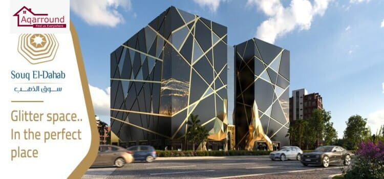 مول الذهب العاصمة الإدارية Mall EL-DAHAB