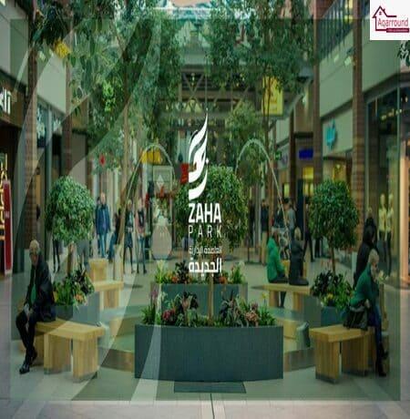 مول زاها بارك العاصمة الإدارية الجديدة Zaha Park Mall