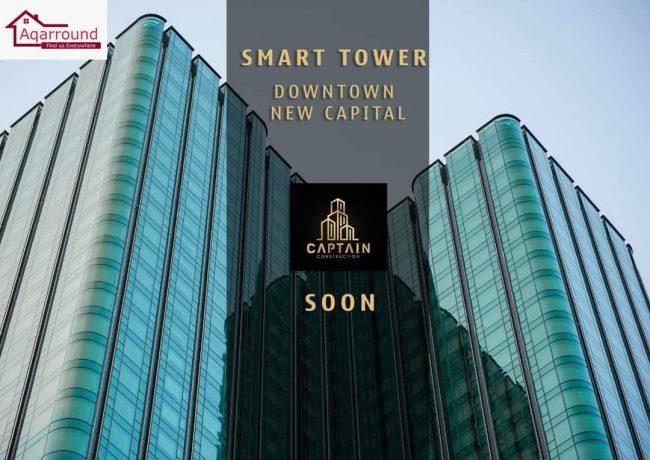 سمارت تاور مول العاصمة الإدارية الجديدة Smart Tower Mall new capital