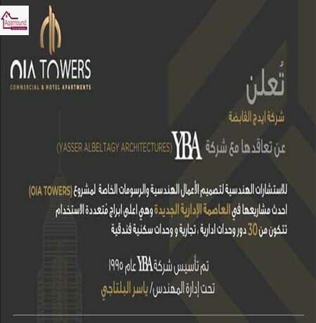 أسعار ومساحات مول أويا تاورز العاصمة الإدارية الجديدة Oia Towers Mall