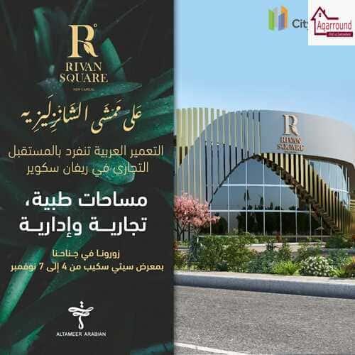 مول ريفان سكوير العاصمة الإدارية Rivan square Mall