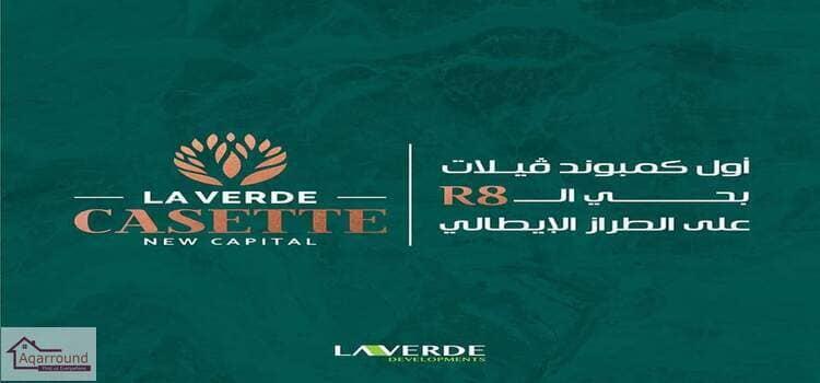 كمبوند لافيردي العاصمة الإدارية compound la verde cassette