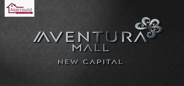 مول افينتورا العاصمة الإدارية Aventura Mall New Capital