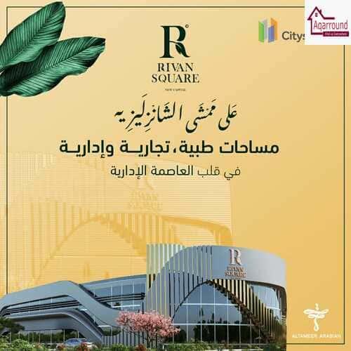 ريفان تاور العاصمة الإدارية Rivan tower new capital