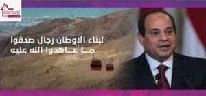 مشروع بيراميدز الجديد مدينة السحاب بمدينة الجلالة sky city