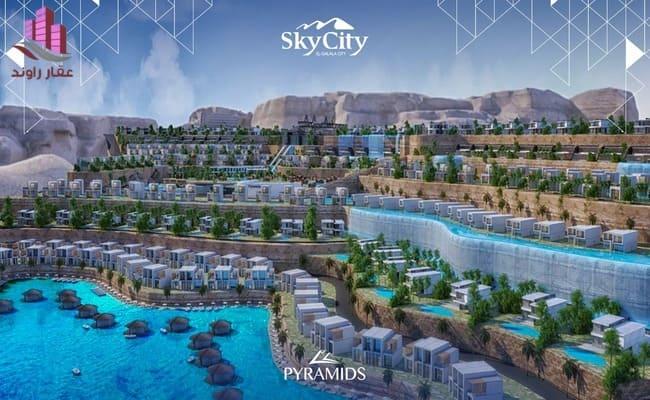 سكاي سيتي الجلالة Sky City El Galala