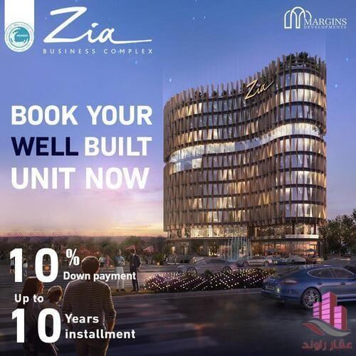مساحات واسعار ذيا مول العاصمة الإدارية الجديدة Zia business complex