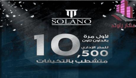 أحدث مشاريع كابيتال لينك سولانو مول العاصمة الإدارية Solano