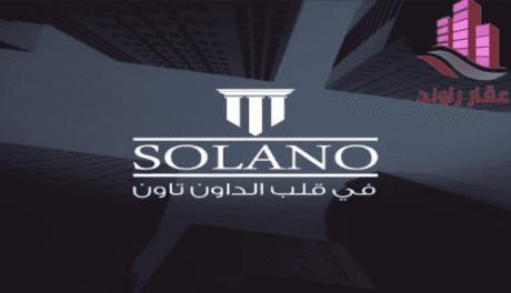 سولانو مول العاصمة الإدارية Solano new capital