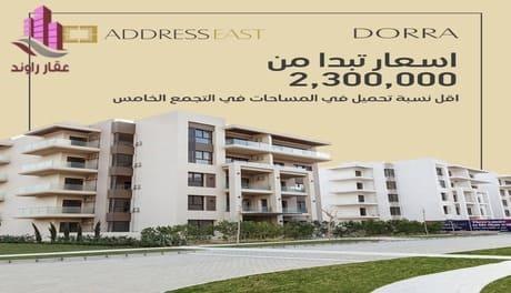 كمبوند ذا ادريس ايست القاهرة الجديدة The Address EasT