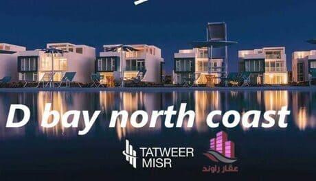 دي باي الساحل الشمالي احدث مشاريع شركة تطوير مصر D bay