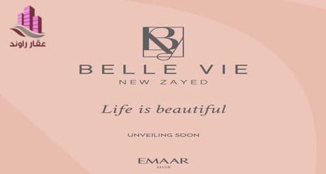 كمبوند بيل في الشيخ زايد Belle Vie New Zayed