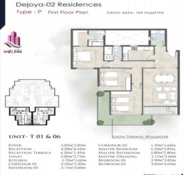 للبيع شقه 164 متر 3 غرف في مشروع دي جويا 2 بمقدم 203 الف جنية 1