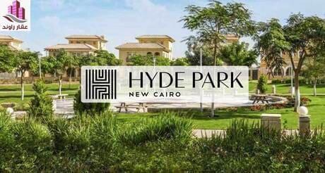 أسعار شقق كمبوند هايد بارك التجمع الخامس Hyde Park New Cairo