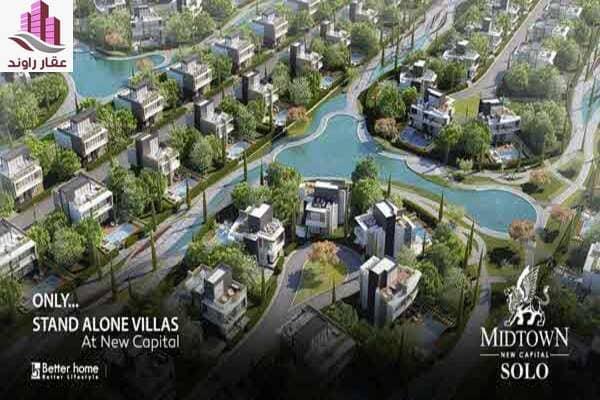 كمبوند ميدتاون سولو العاصمة الإدارية الجديدة Midtown Solo New Capital