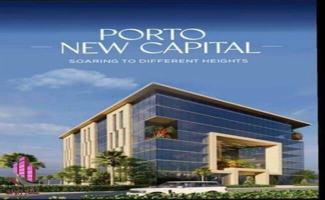 مول بورتو العاصمة الادارية الجديدة Porto New Capital