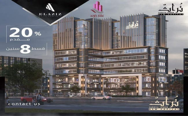 تراث تاور العاصمة الادارية الجديدة turath tower new capital