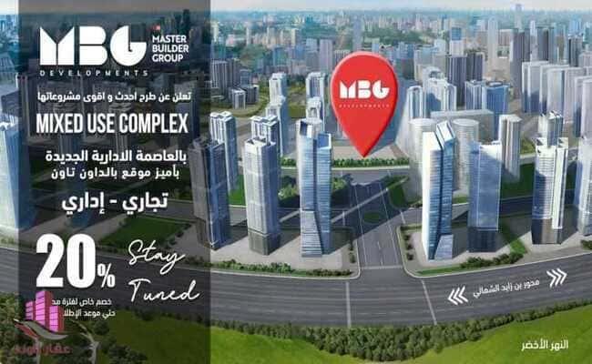 مول وايت 14 العاصمة الادارية الجديدة white 14 new capital