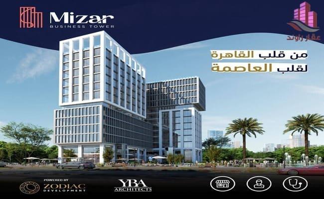 ميزار تاور العاصمة الادارية الجديدة Mizar Mall Tower New Capital