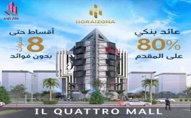 الكواترو مول العاصمة الادارية Il Quattro Mall New Capital