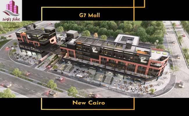 جي 7 مول القاهرة الجديدة G7 Mall New Cairo