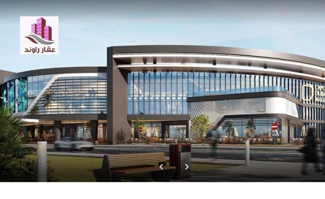 كابيتال دبي مول العاصمة الادارية الجديدة